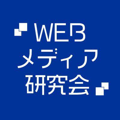 Webメディア研究会